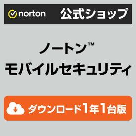ノートン モバイルセキュリティ 1年版■安心の高品質■世界売上シェアNo.1■ダウンロードだからすぐ使える■送料無料