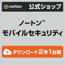 ノートン モバイルセキュリティ 2年版■安心の高品質■世界売上シェアNo.1■ダウンロードだからすぐ使える■送料無料