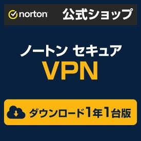 ノートン セキュア VPN 1台 1年版■安心の高品質■世界売上シェアNo.1■スマホもタブレットもOK■ダウンロードだからすぐ使える■送料無料