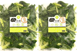 冷凍小松菜 国産(熊本、宮崎、徳島など)バラ凍結冷凍野菜 500g(250g×2) 冷凍野菜 【消費税込み】