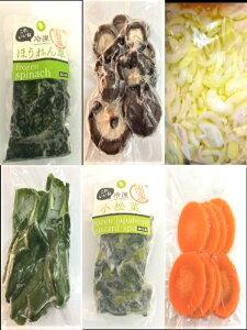 国産冷凍野菜セット 6種類 国産冷凍野菜ミックス(徳島、長野、九州産) 冷凍やさい カット【消費税込み】