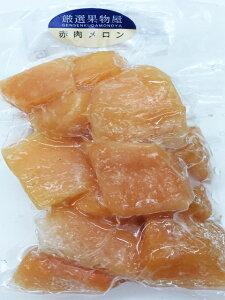 冷凍赤肉メロン (北海道、宮崎など国産) 250g 【消費税込み】