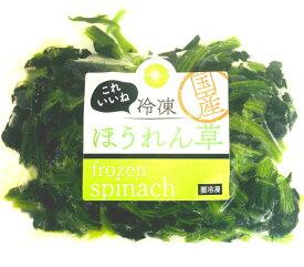 国産 冷凍ほうれん草(熊本、宮崎、徳島など)冷凍野菜  1000g(250g×4)250gづづ小分けしてます。 冷凍野菜 【消費税込み】