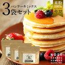 期間限定送料無料 グルテンフリー ホットケーキミックス パンケーキミックス3袋セット 【送料無料】 100g×3袋 小麦粉…