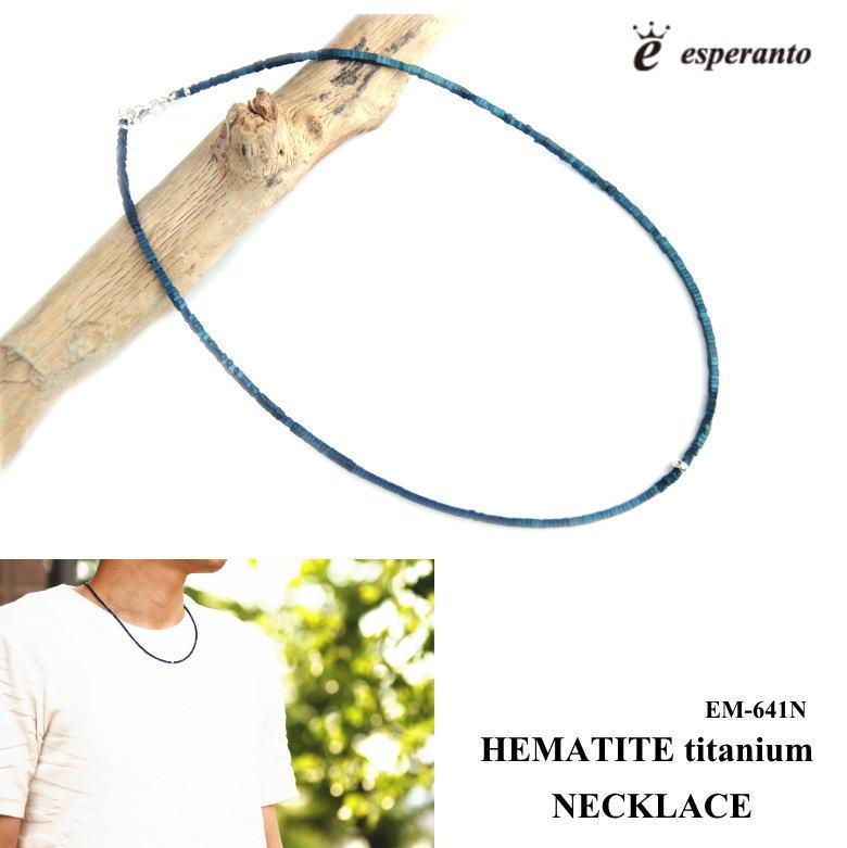 【シンプルでおしゃれな首元を♪ディープブルーの魅力的な深海色☆】esperanto EM-641N HEMATITE titanium NECKLACE 50cm [エスペラント/メンズ・レディース/ヘマタイト/チタンコーティング/プレゼントラッピング対応☆/ブルー/ネックレス]