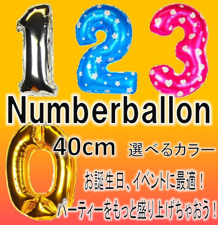 メール便送料無料 ナンバーバルーン HAPPY BIRTHDAY 文字 風船 誕生日 数字 バルーン パーティー 記念日 おめでとう