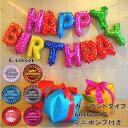 メール便送料無料 HAPPY BIRTHDAY バルーン セット 文字 風船 キャラクター アルファベット型 誕生日 おめでとう