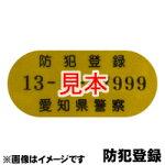 愛知県防犯登録