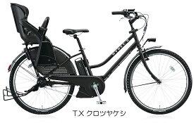 2018年モデル ハイディーツー HY6C38 ブリヂストン 電動自転車 3人乗り 26インチ