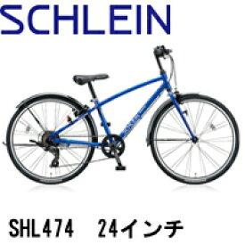 自転車 子供用 24インチ 子供車 シュライン カッコイイ SHL47
