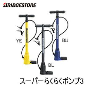 Bridgestone (ブリヂストン)【スーパーらくらくポンプ3 PM-BST3】英・米式対応口金付き【空気入れ】ポンプ自転車パーツ