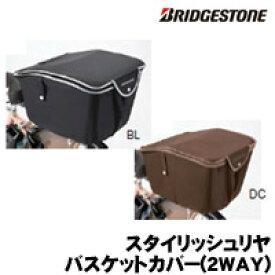 Bridgestone (ブリヂストン)【スタイリッシュ リヤバスケットカバー(2WAY) RBC-SC4】容量2段階調整タイプ。雨やホコリからシートを守る、丈夫でおしゃれなシートカバーRBC-SC4