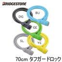 Bridgestone (ブリヂストン)【タフガードロック WL-TGL】長さ70cm ワイヤーロック【カギ】【ワイヤー錠】自転車パーツ