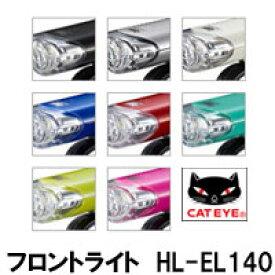 キャットアイ HL-EL140 LED ライト 自転車 ブルー
