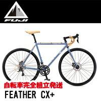 【在庫あり】ロードレーサー 2017年モデル FUJI フジ FEATHER CX+ フェザーシーエックスプラス