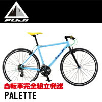 【20%OFF】クロスバイク 2017年モデル FUJI フジ PALETTE パレット