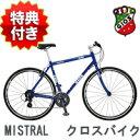 20%OFF以上 2016年モデル!自転車 クロスバイク ミストラル gios mistral ジオス ミストラル