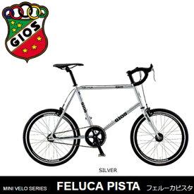 小径車 2020年モデル GIOS ジオス FELUCA PISTA フェルーカ ピスタ