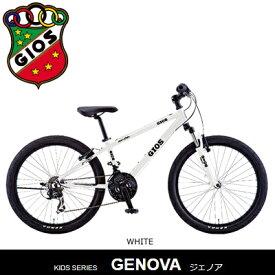 ジオス ジェノア20 2019 GIOS GENOVA 20インチ キッズ・子供用自転車 MTB