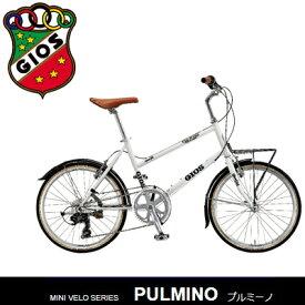 2020 GIOS PULMINO ジオス プルミーノ 小径車 ミニベロ スポーツ自転車