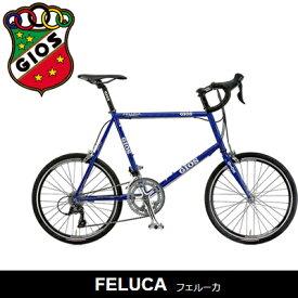 小径車 2020年モデル GIOS ジオス FELUCA フェルーカ