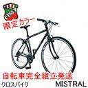 gios mistral ジオス ミストラル 台数限定モデル ミストラル マットブラック 完全受注生産