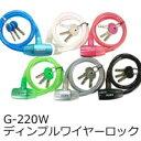 GORIN(ゴリン)【ディンプルカラーワイヤー錠】6色カラーG-220W