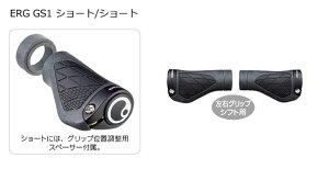 ERG GS1 ショート/ショート 自転車 グリップ HBG23600