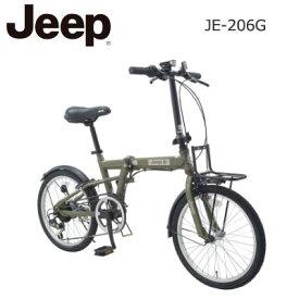 自転車 折りたたみ 自転車 20インチ ジープ JE-206G