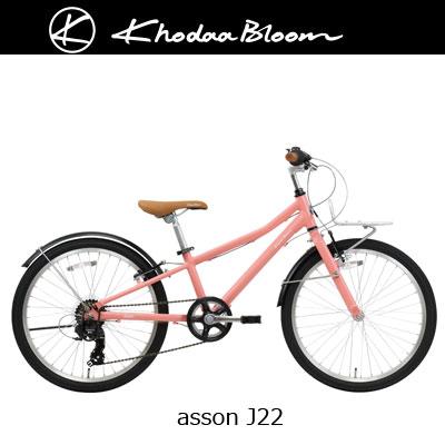 2019年モデル コーダーブルーム アッソンJ22 22インチ khodaabloom assonJ22 2019 キッズバイク 子供用自転車