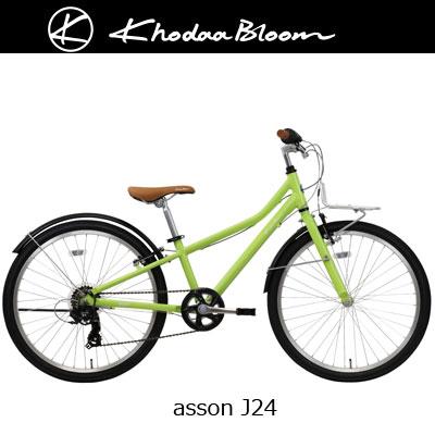 2019年モデル コーダーブルーム アッソンJ24 24インチ khodaabloom assonJ24 キッズバイク 子供用自転車