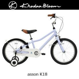 2019年モデル 自転車 18インチ お洒落 幼児用 子供用 幼児車 子供車 asson K18