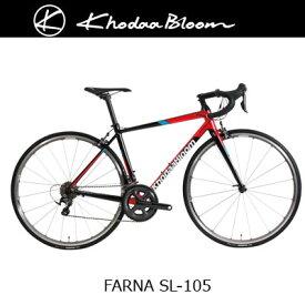 KhodaaBloom コーダーブルーム 2019年モデル FARNA SL 105 ファーナ SL 105 ロードバイク