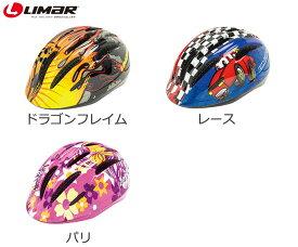 【20%OFF】LIMAR リマール 子供用ヘルメット