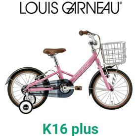 【店頭受取限定】【在庫あり】LOUIS GARNEAU ルイガノ K16 plus 16インチ 子ども用自転車