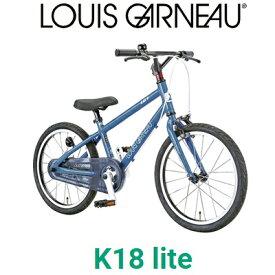 LOUIS GARNEAU ルイガノ K18 lite 18インチ 子ども用自転車