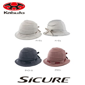 OGK カブト SICURE シクレ