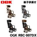 自転車 チャイルドシート ヘッドレスト付 後用 後ろ 子供乗せ 5点式ベルト RBC-007DX3 オージーケー OGK
