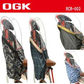 OGK RCR-003 後ろ用ソフト風防レインカバー ハレーロ・キッズ 自転車 子供乗せ チャイルドシート
