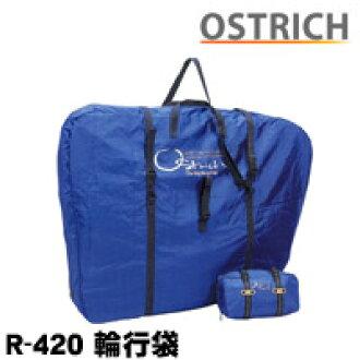 供OSTRICH(驼鸟)旅行用自行车使用的自行车提包自行车零件R-420