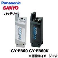 SANYO サンヨー バッテリー 25.2V-5.7Ah CY-EB60 NKY386B02 CY-EB60K NKY378B02 電動アシスト自転車用バッテリー