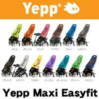 Yepp Maxi Easyfit(イェップ マキシイージーフィット)【チャイルドシート(後用)】リアチャイルドシート【後用子供乗せ】【後子供乗せ】自転車パーツ