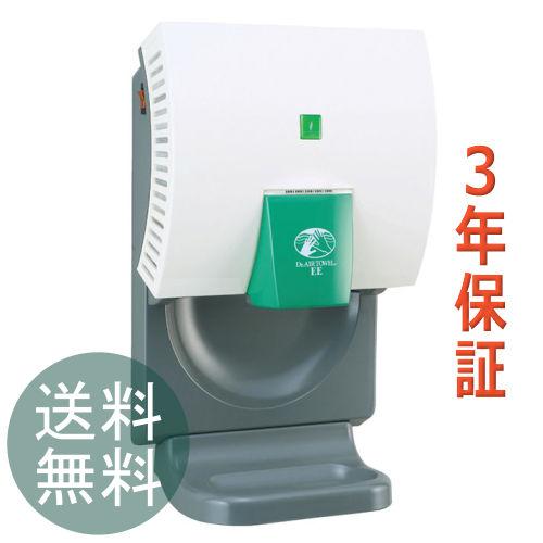 【3年保証】ドクターエアータオルEE-1100