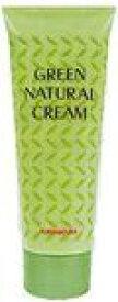 ピュールナチュラグリーンナチュラルクリーム 全身 保湿 乾燥【ポイント10倍】