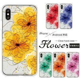 iPhone SE 第2世代 iPhone11 iPhone12 ケース かわいい 花柄 iPhone8 iPhone7 iPhoneX XS XR iPod touch 第7世代 第6世代 カバー ハードケース クリアケース 大人かわいい 上品 エレガント 落ち着いた花柄 背景クリアタイプ