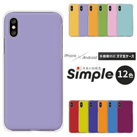 iPhone SE 第2世代 iPhone11 iPhone12 ケース シンプル 日本の伝統色 かわいい iPhone8 iPhone7 iPhoneX XS XR iPod touch 第7世代 第6世代 カバー ハードケース クリアケース 大人かわいい くすみカラー ニュアンスカラー ベーシックカラー