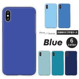 arrows Galaxy HUAWEI Pixel ケース 青 ブルー ネイビー シンプル かわいい 各機種対応 iPhoneSE 第二世代 Pixel5 AQUOS sense3 basic Xperia Ace P30lite arrows Be4 F-41A ハードケース クリアケース カバー くすみカラー ニュアンスカラー ベーシックカラー