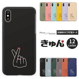 arrows Galaxy HUAWEI Pixel ケース 韓国 おしゃれ 指ハート 各機種対応 Galaxy A52 5G SC-53B arrows Be4 F-51A Xperia 10 III Pixel5 iPhoneSE 第二世代 AQUOSセンス3 P30lite ハードケース クリアケース カバー かわいい シンプル きゅんです