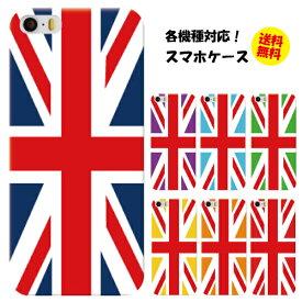 スマホケース iPhone Xperia AQUOS arrows Galaxy 各種 スマホカバー イギリス国旗 ハードケース iPhone11 pro max XS XR Pixel4 XL AQUOS R3 R2 Xperia1