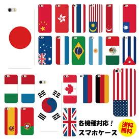スマホケース iPhone Xperia AQUOS arrows Galaxy 各種 スマホカバー 世界の国旗シリーズ ハードケース iPhone11 pro max XS XR Pixel4 XL AQUOS R3 R2 Xperia1
